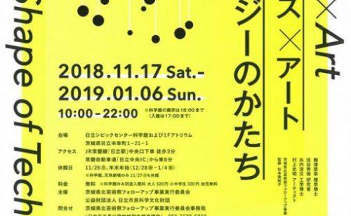 11月17(土)~1月6(日) 体験型の作品展示「Science×Art サイエンス×アート テクノロジーのかたち」開催