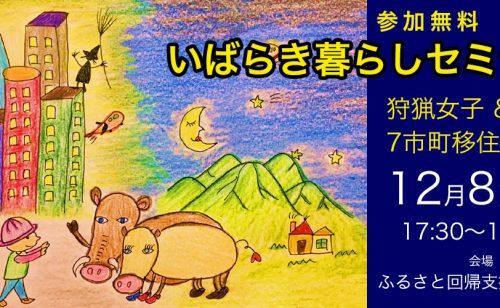 12月8日(土)「第3回いばらき暮らしセミナー」を開催します!