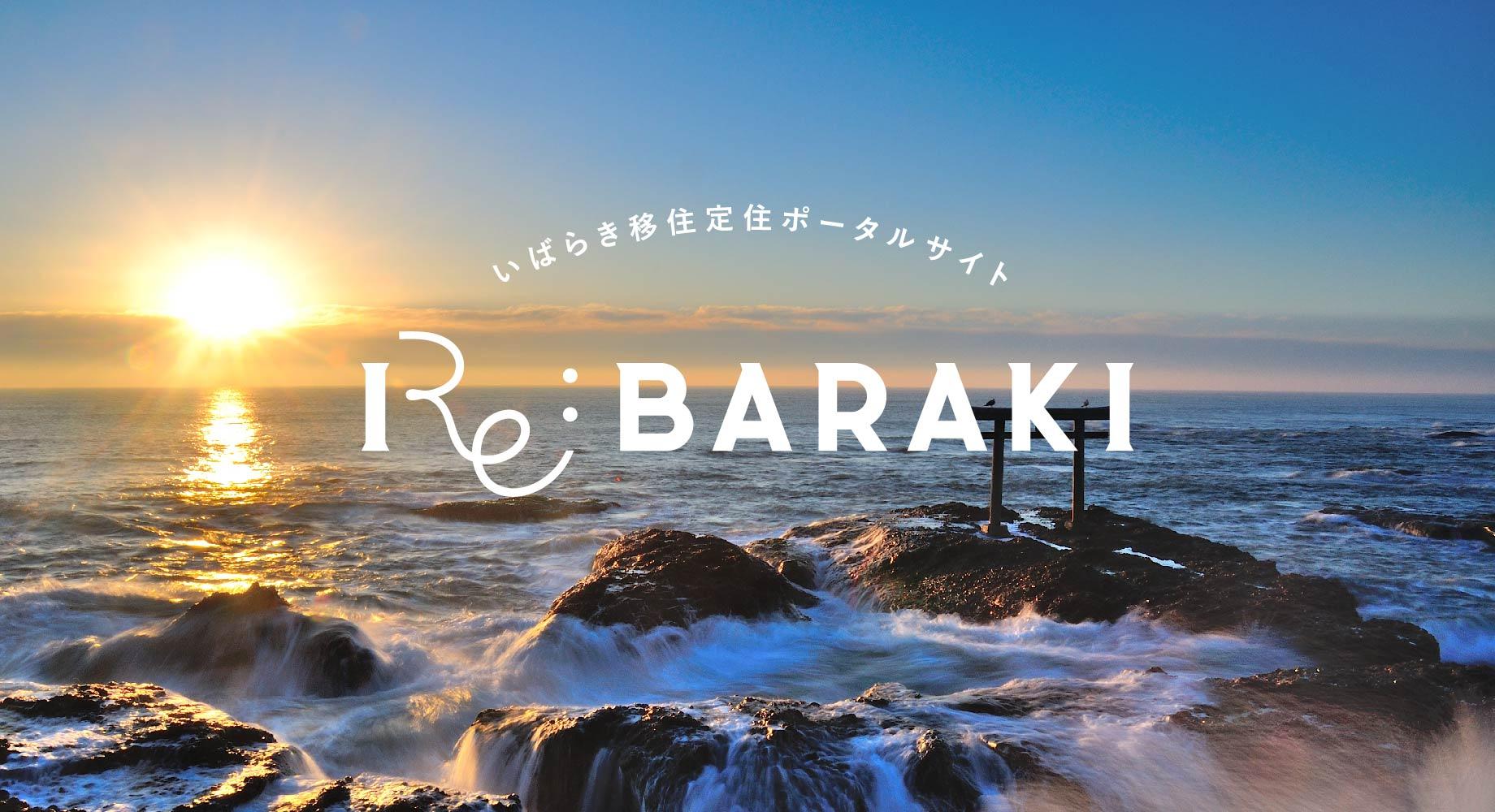 いばらき移住定住ポータルサイト Re:BARAKI