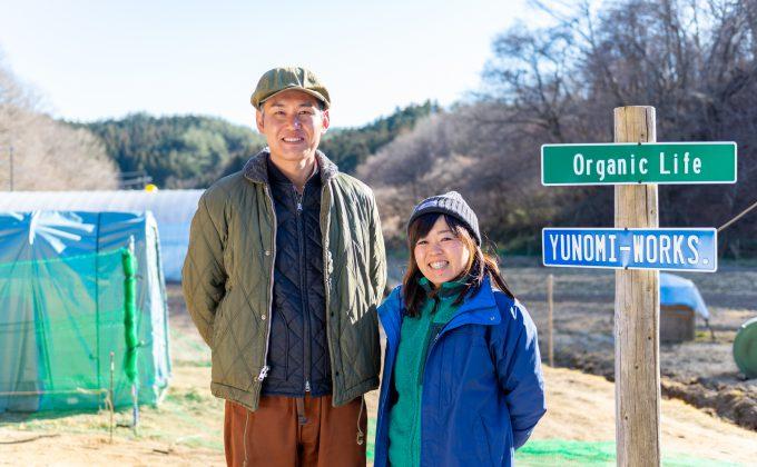 笹川雄也さん・笹川美奈さん 農業を軸に、地域・行政・自分それぞれの良さを引き出しあえる関係を築く