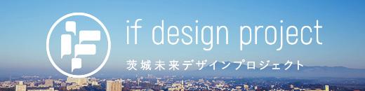 if design project 茨城未来デザインプロジェクト