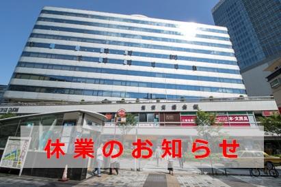 【ふるさと回帰支援センター】2月26日(水)臨時休業のお知らせ