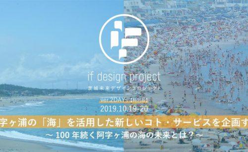 if design project特別編 阿字ヶ浦の海を活用した新しいコト・サービスを企画する