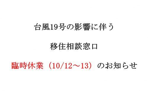 台風19号の影響に伴う移住相談窓口臨時休業(10/12~13)のお知らせ