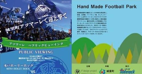 『DAZN Presentsパブリックビューイング』水戸ホーリーホック vs. 鹿児島ユナイテッドFC