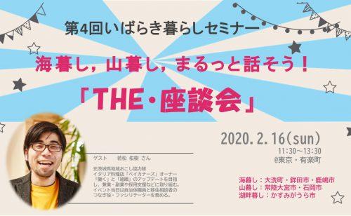 2月16日(日)『第4回いばらき暮らしセミナー』を開催します!
