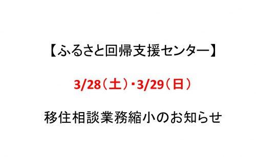 【ふるさと回帰支援センター】3/28(土)・3/29(日)業務縮小のお知らせ