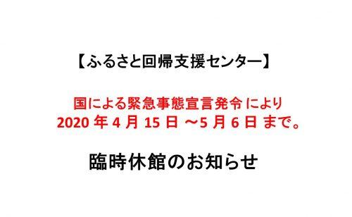 【ふるさと回帰支援センター】4/15~5/6臨時休館のお知らせ