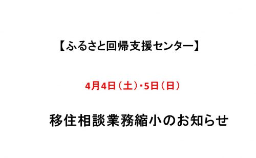 【ふるさと回帰支援センター】4/4(土)・4/5(日)業務縮小のお知らせ