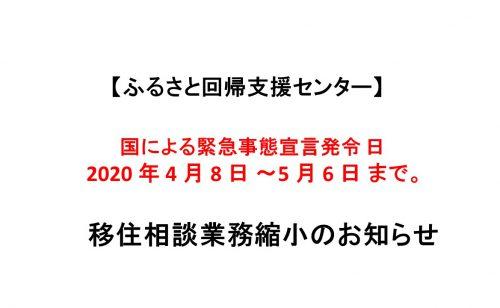 【ふるさと回帰支援センター】4/8~5/6業務縮小のお知らせ