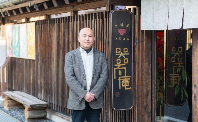 辻徹さん 新たな漆器「八溝塗」を通して、日本一の漆に出会う場所