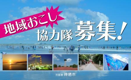 【神栖市】地域おこし協力隊を募集します!