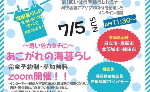 7月5日(日)『第1回いばらき暮らしセミナー(オンラインzoom)』開催します!