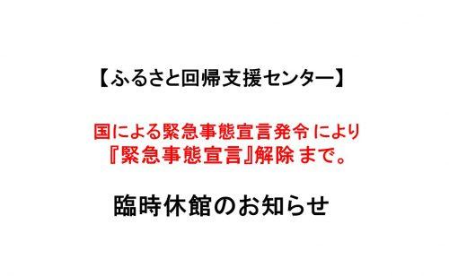 【ふるさと回帰支援センター】臨時休館のお知らせ