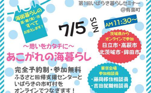 7月5日(日)『第1回いばらき暮らしセミナー(オンライン)』開催します!