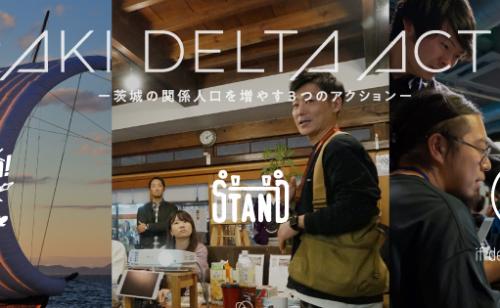 IBARAKI DELTA ACTIONS~関係人口を増やす3つのアクション~始動!!
