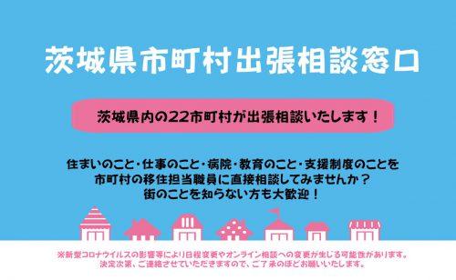 茨城県市町村出張相談窓口のお知らせ