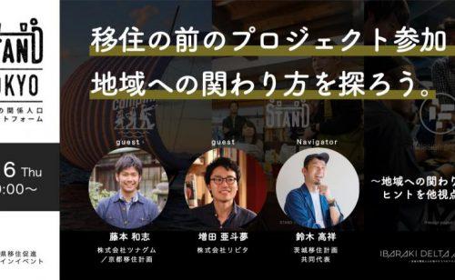 移住の前のプロジェクト参加?地域への関わり方を探ろう。-STAND TOKYO-
