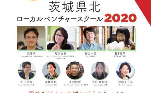 【8月1日応募締切】茨城県北ローカルベンチャースクール2020が始まります!
