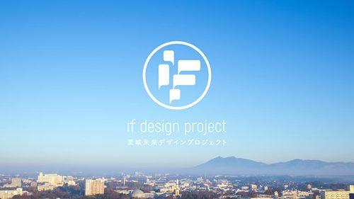 【if design project~茨城未来デザインプロジェクト~】第3期!絶賛募集中!