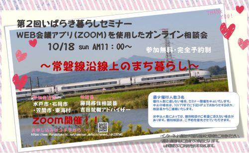 ご予約受付中!!【オンライン開催】10月18日(日)「第2回いばらき暮らしセミナー」