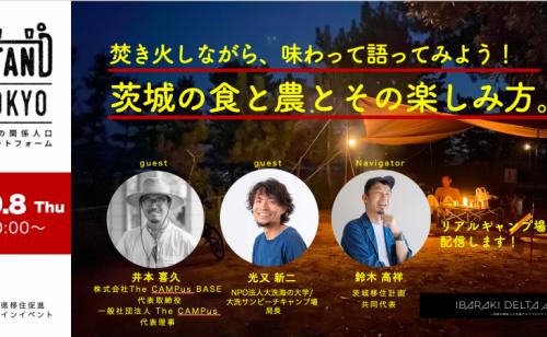 10/8開催! 茨城のキャンプ場から配信!茨城の食と農とその楽しみ方。-STAND TOKYO-