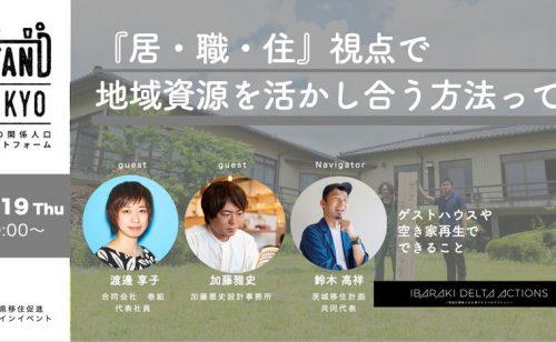 石巻✖️日立 『居・職・住』視点で、地域資源を活かし合う方法って? -STAND TOKYO-