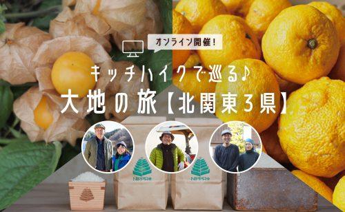 【旬が味わえるごはんセットを自宅にお届け!】北関東3県の食材を味わいながら、生産者・農家さんと地域の暮らしを知れるオンラインごはんイベント