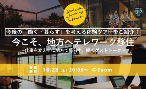 今こそ、茨城へテレワーク移住! 茨城で「働く・暮らす」を考えるオンラインイベントを開催!