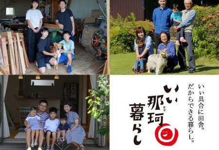 ご予約受付中!【那珂市】12/5(土)オンライン移住相談会