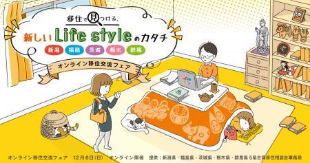 移住で見つける、新しいLife styleのカタチ ~新潟・福島・茨城・栃木・群馬 オンライン移住交流フェア~