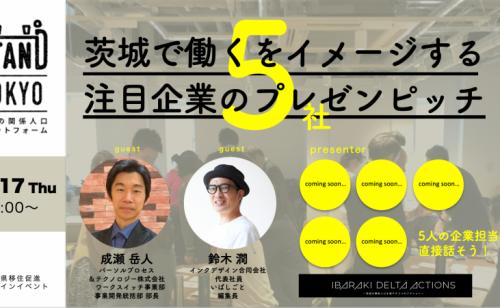 茨城で働くをイメージする!注目企業の5社プレゼンピッチ!-STAND TOKYO-