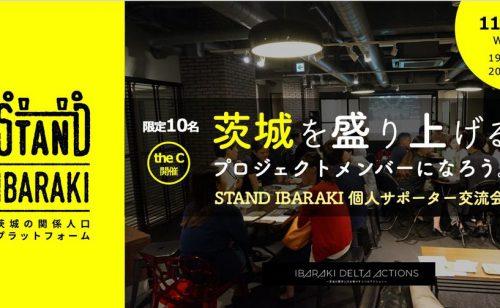 【10名限定】 STAND IBARAKI 個人サポーター交流会@東京
