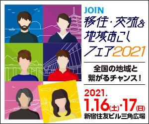 【オンライン開催】JOIN移住・交流&地域おこしフェア2021