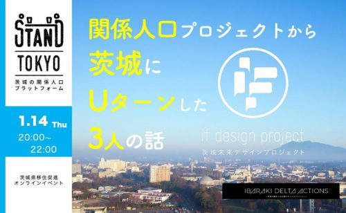 関係人口プロジェクトから茨城にUターンした3人の話を聞こう! ーSTAND TOKYOー