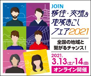 【3.13(土)3.14(日)オンライン開催】JOIN移住・交流&地域おこしフェア2021