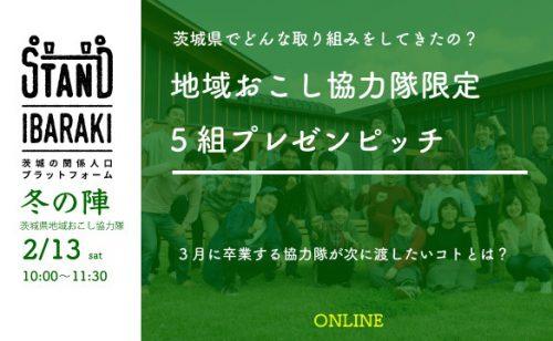 茨城県地域おこし協力隊プレゼンピッチ 冬の陣 -STAND IBARAKI-