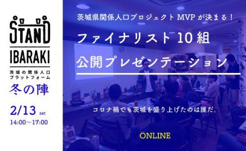 2/13開催!! -STAND IBARAKI- 冬の陣 ファイナリスト10組プレゼンテーション