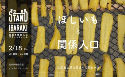 「ほしいも」と関係人口 -STAND TOKYO-