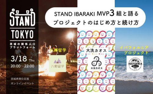 -STAND IBARAKI- MVP3組と語る プロジェクトのはじめ方と続け方