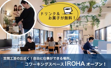 自由に快適に仕事ができるスペースが笠間市にOPEN!! コワーキングスペース「IROHA」