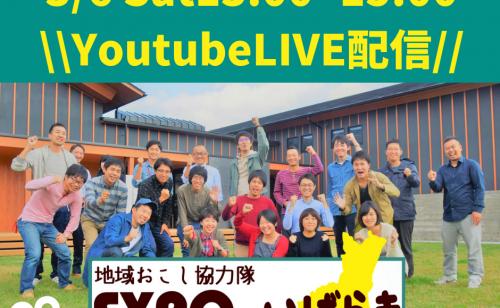 【お知らせ】地域おこし協力隊EXPO in いばらき LIVE配信にて開催決定!