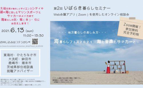 ご予約受付中!!【オンライン開催】6月13日(日)「第2回いばらき暮らしセミナー」