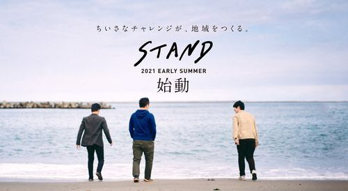 STAND 2021、始動!