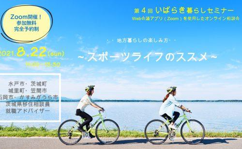 ご予約受付中!!【オンライン開催】7月11日(日)「第3回いばらき暮らしセミナー」