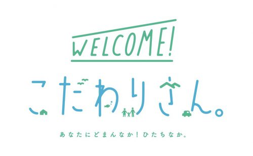 【ひたちなか市】\暮らしやすさを紹介!東京圏への移住プロモーション動画公開中/