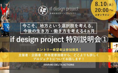 if design project 特別説明会 第1弾