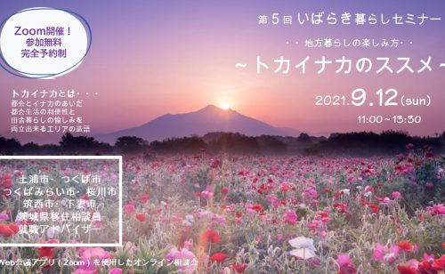 ご予約受付中!!【オンライン開催】9月12日(日)「第5回いばらき暮らしセミナー」