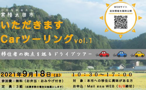 【常陸太田市】移住者の拠点を巡るドライブツアー