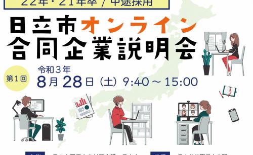 締切間近!!8月28日(土)「日立市オンライン合同企業説明会」
